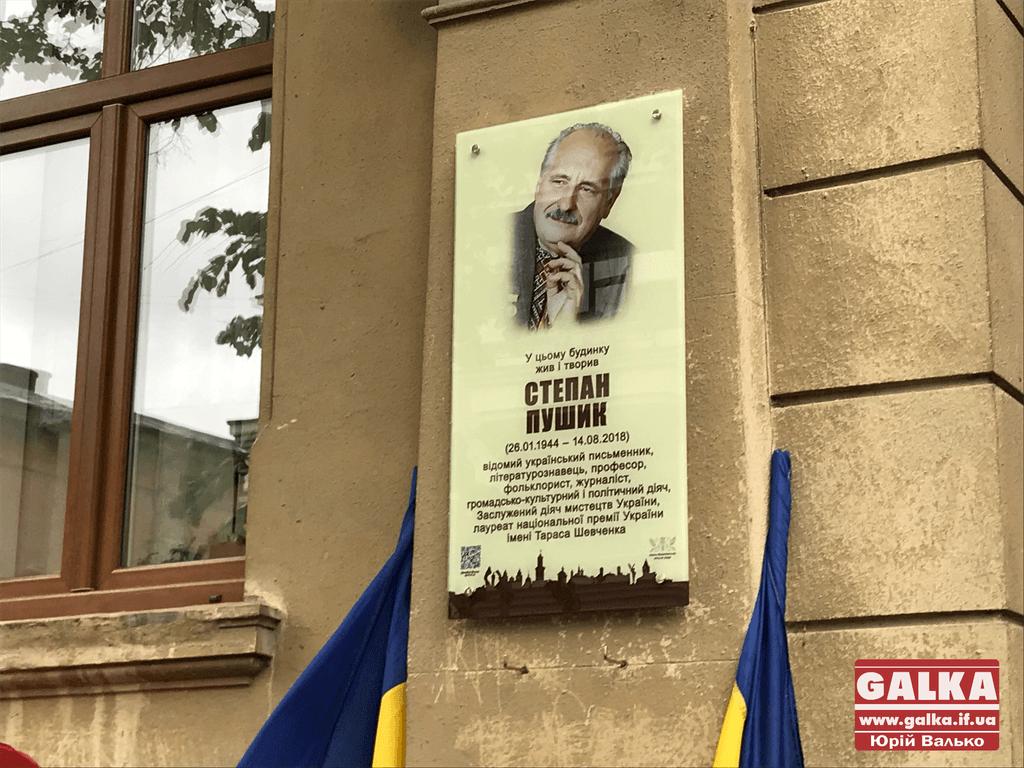На вулиці Шевченка відкрили пам'ятну дошку Степану Пушику (ФОТО)