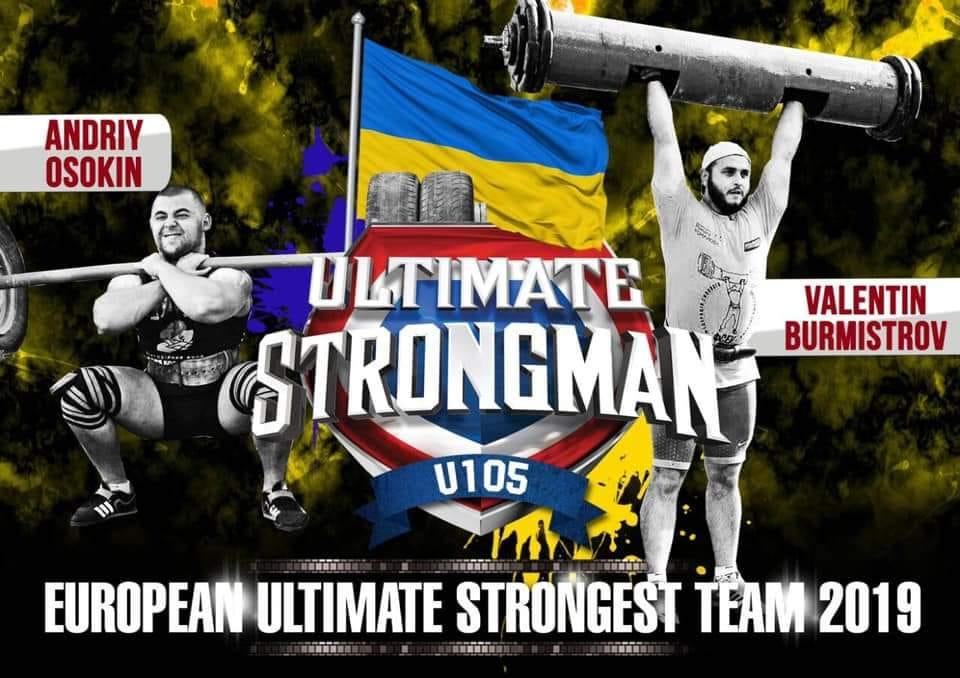 Франківець представлятиме Україну на парному Чемпіонаті Європи з богатирного багатоборства
