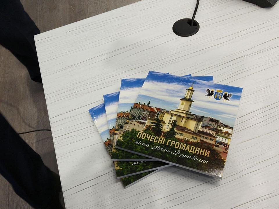 Ті, що змінили місто: у Франківську презентували книгу про видатних містян (ФОТО)