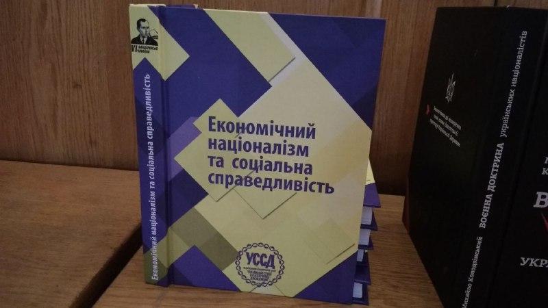 У Франківську презентували книгу про економічний націоналізм і соціальну справедливість (ФОТО)