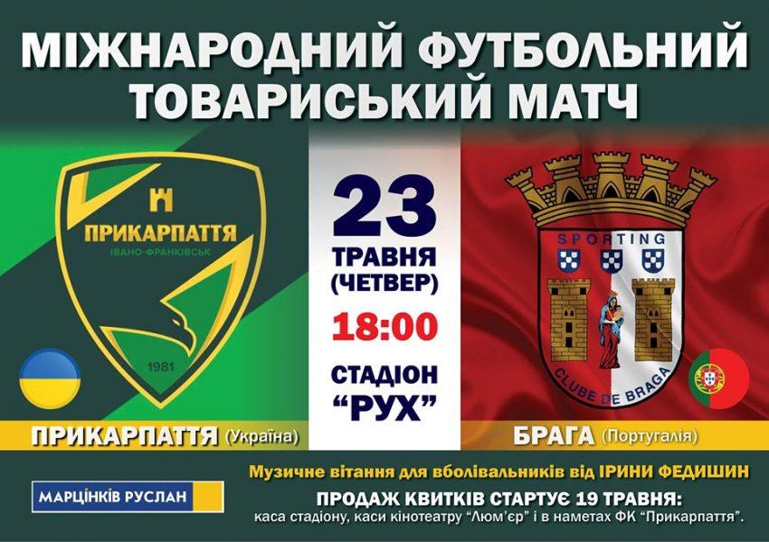 У Франківську почали продавати квитки на матч «Прикарпаття – Брага»
