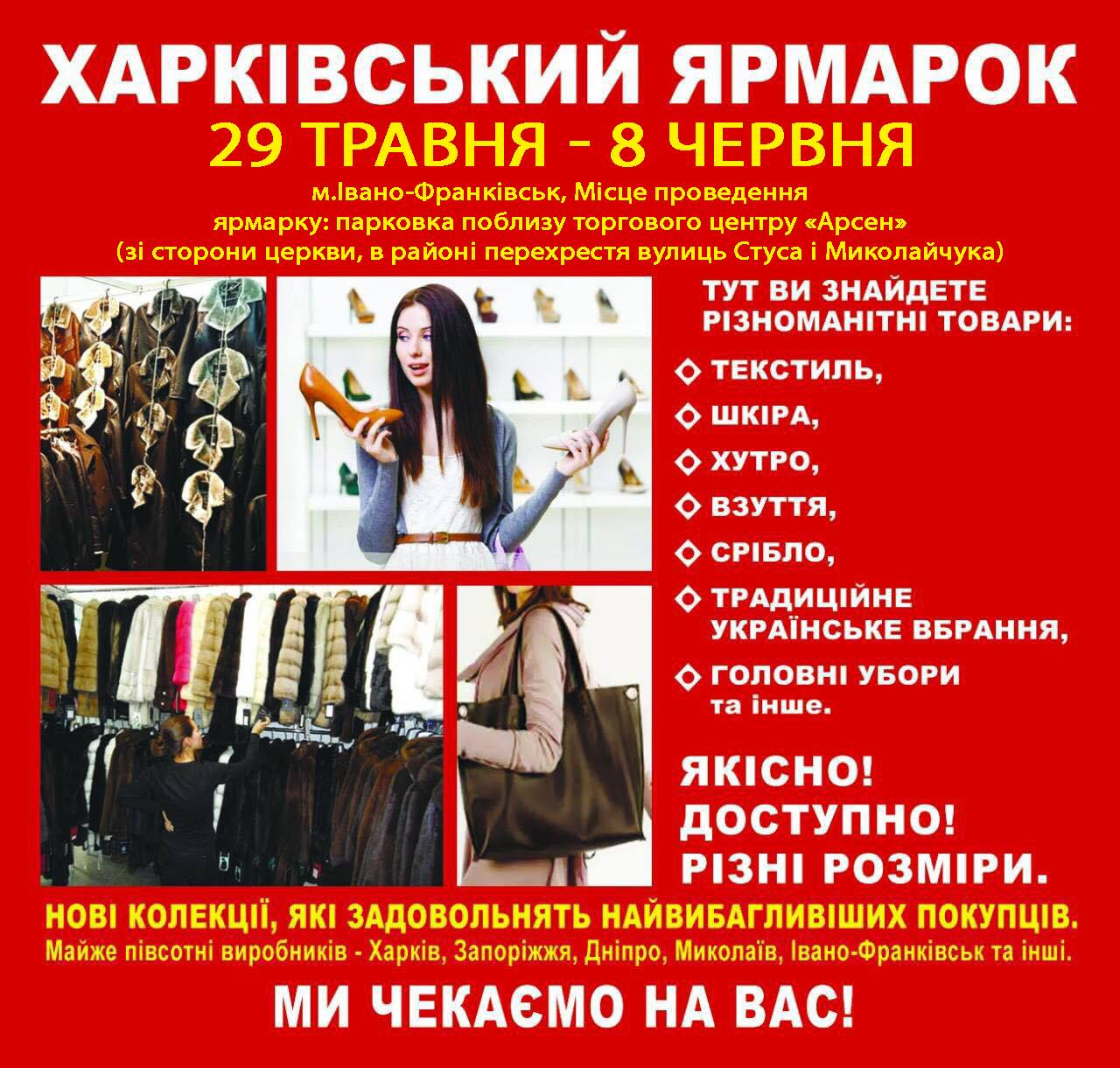 Франківців кличуть на Харківський ярмарок одягу і взуття українського виробника