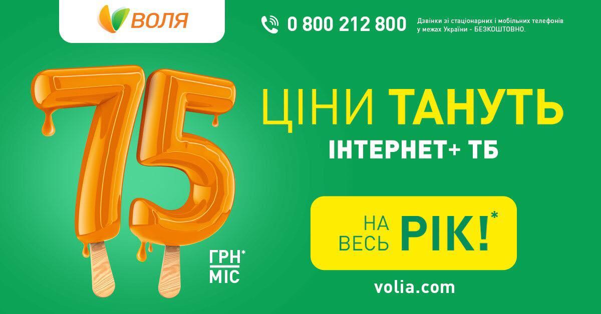 """Економія більше 1500 грн! Акція на «Інтернет+ТБ» від """"Волі"""""""