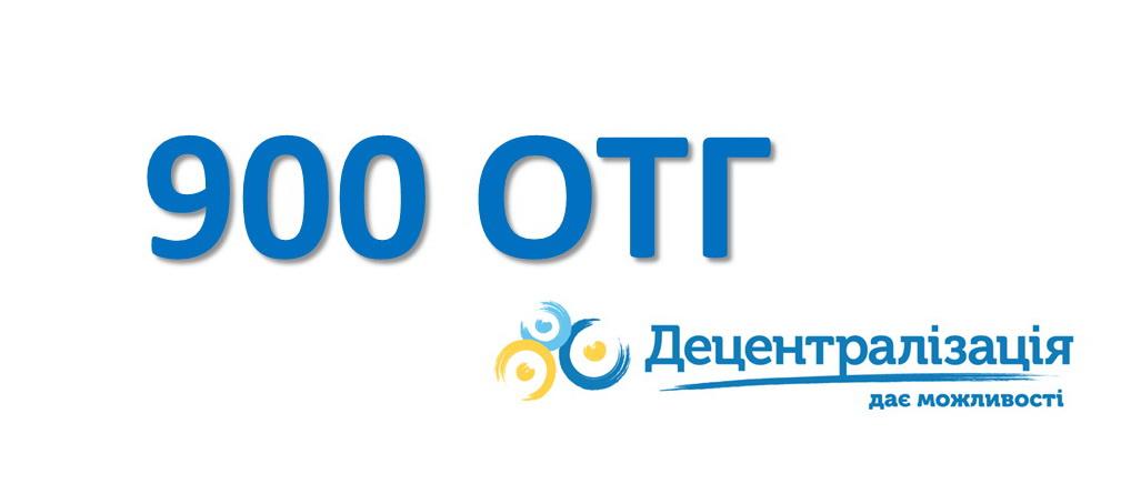 На Прикарпатті створили ще одну ОТГ, яка стала 900 в Україні
