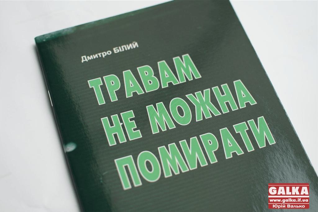 Кіносценарій про українське життя у 1970-их презентували в Івано-Франківську (ФОТО)