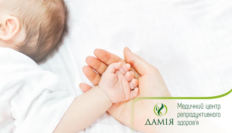 """Медичний центр репродуктивного здоров'я """"Дамія"""": про традиції та інновації"""