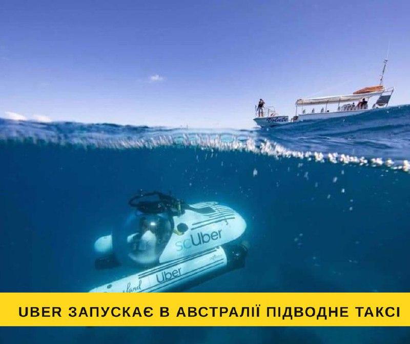 Uber запускає в Австралії підводне таксі