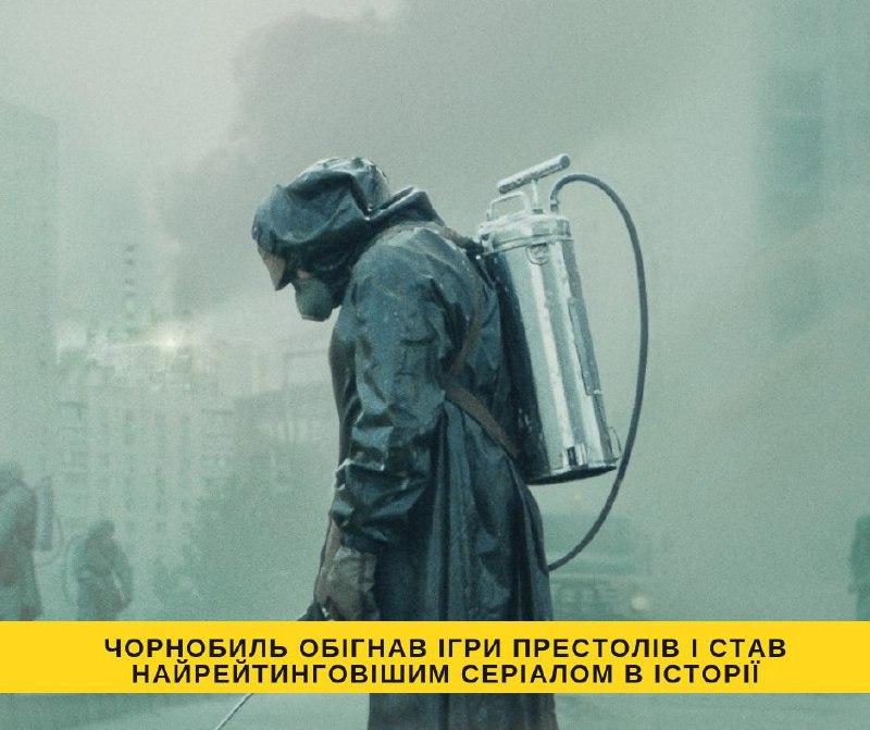 """""""Чорнобиль"""" обігнав """"Гру престолів"""" і став найрейтинговішим серіалом в історії"""