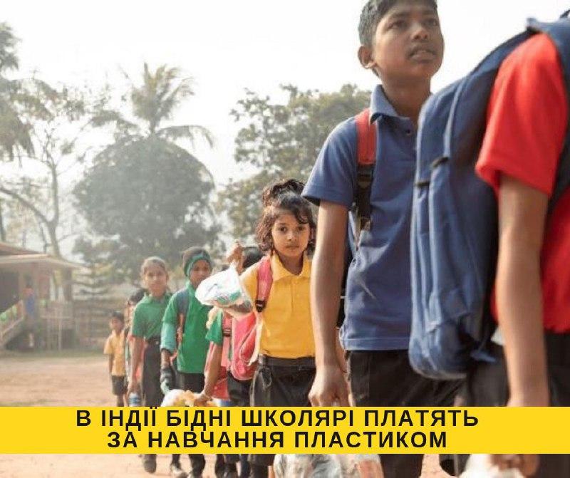 В Індії бідні школярі платять за навчання пластиком