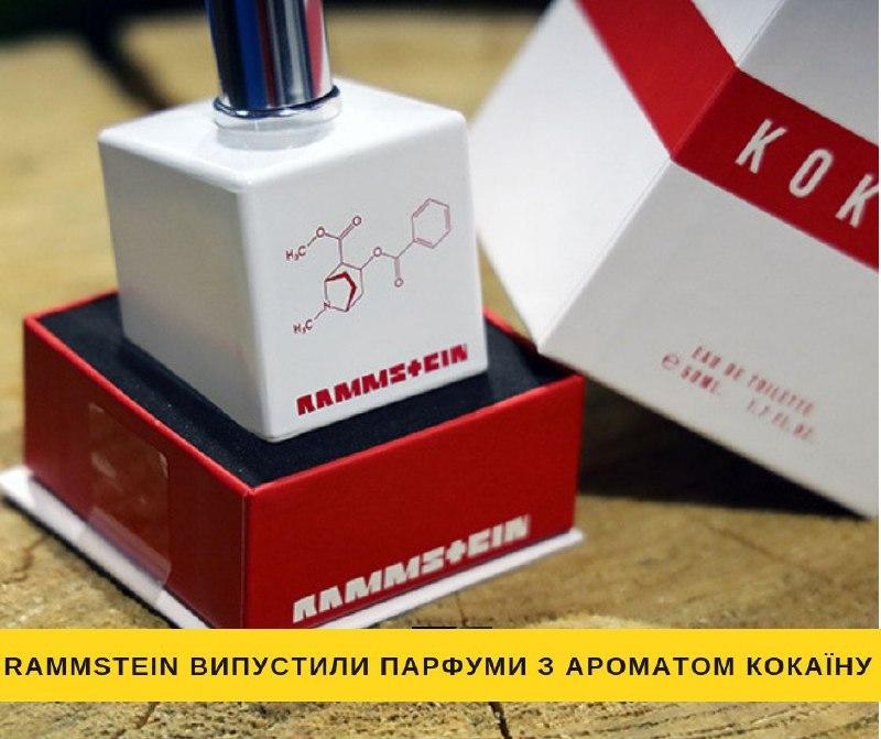 Гурт Rammstein випустив парфуми з ароматом кокаїну