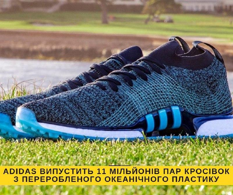 Adidas випустить 11 мільйонів пар кросівок з переробленого океанічного пластику