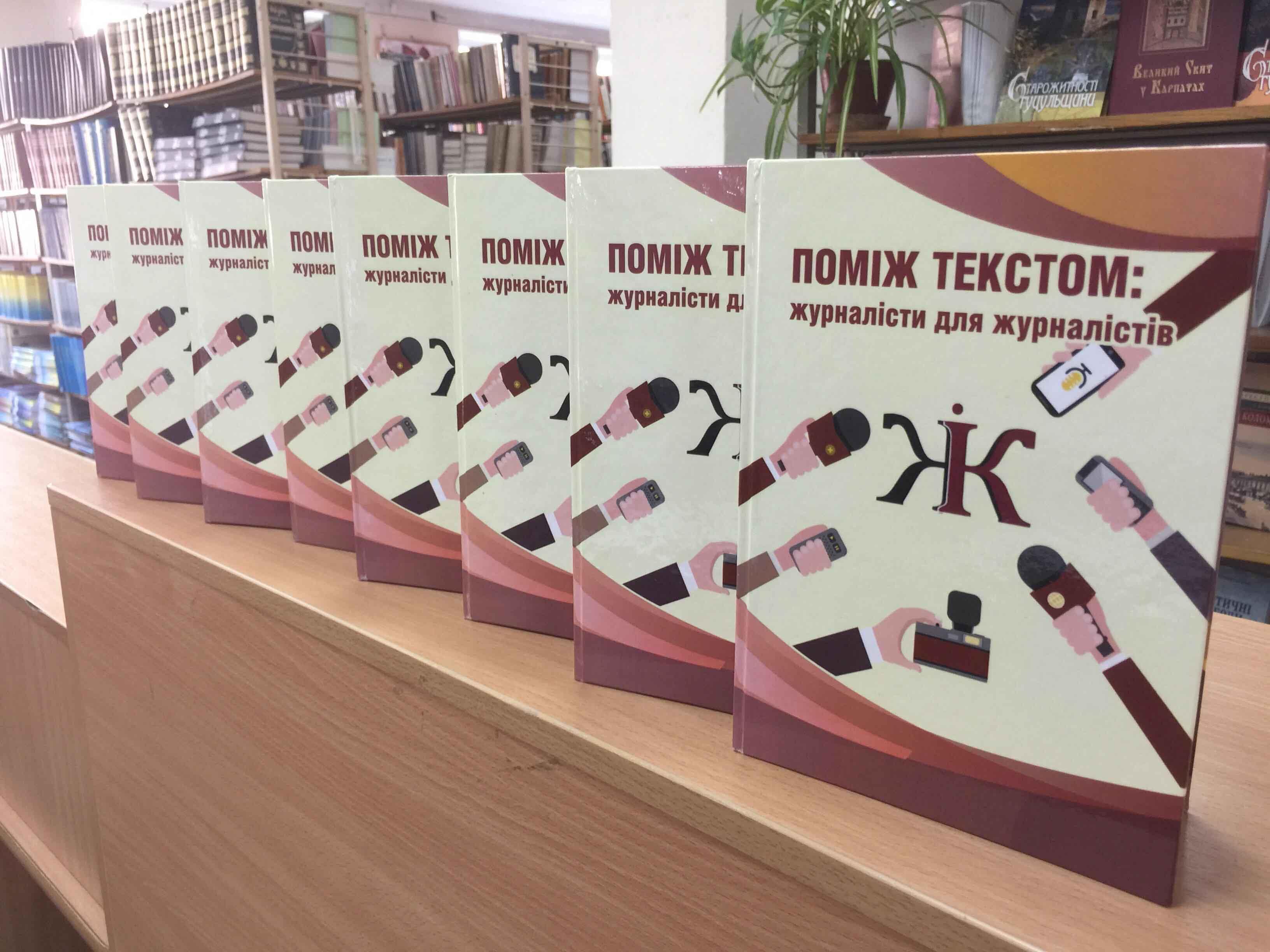 Студенти презентували першу книгу про прикарпатських журналістів (ФОТО)