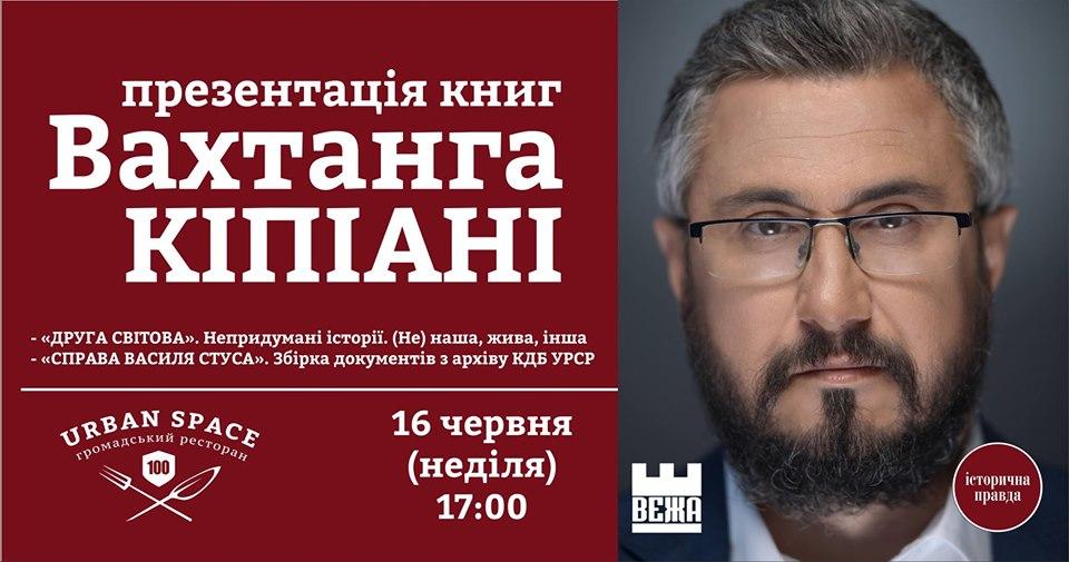 Відомий журналіст-історик Вахтанг Кіпіані презентуватиме у Франківську дві книги