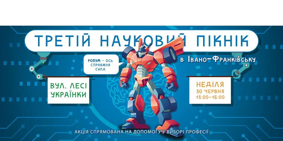 На вулиці Лесі Українки відбудеться науковий пікнік (ПРОГРАМА)