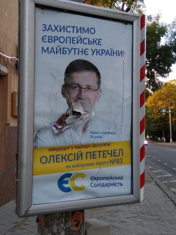 В Івано-Франківську понищили агітацію одного з кандидатів у нардепи (ФОТОФАКТ)