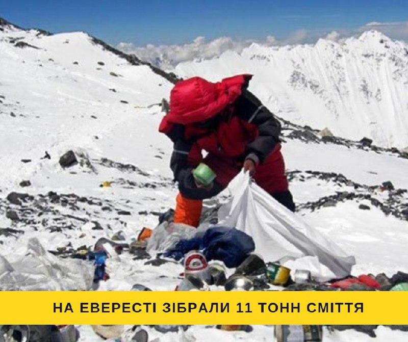 На Евересті зібрали 11 тонн сміття