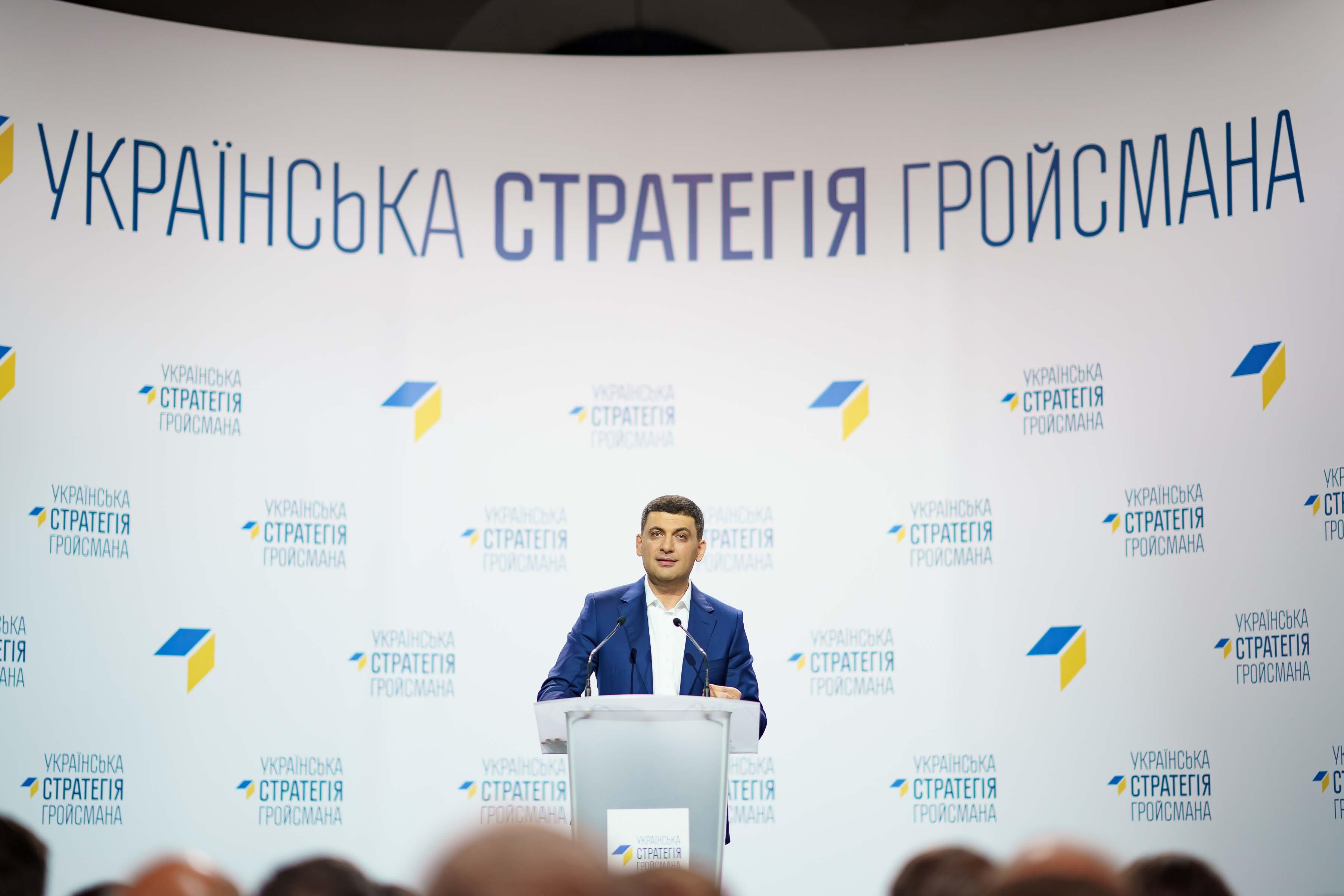 """Молоді та прогресивні: з ким іде в парламент """"Українська стратегія Гройсмана""""?"""