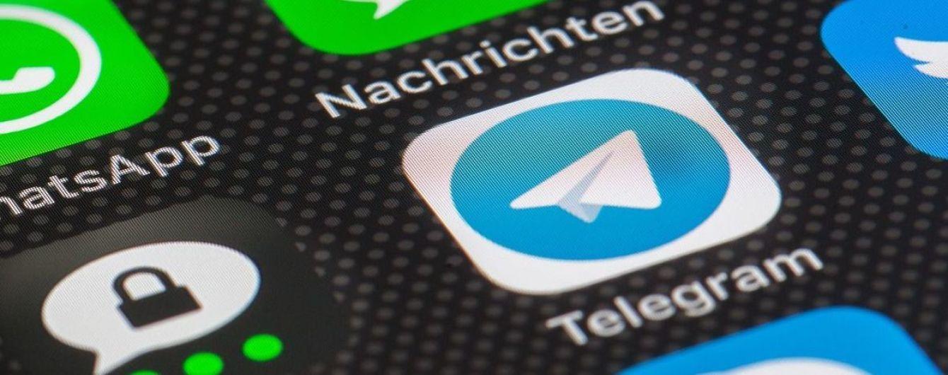 У Telegram з'являться геочати: можна буде спілкуватися з людьми неподалік