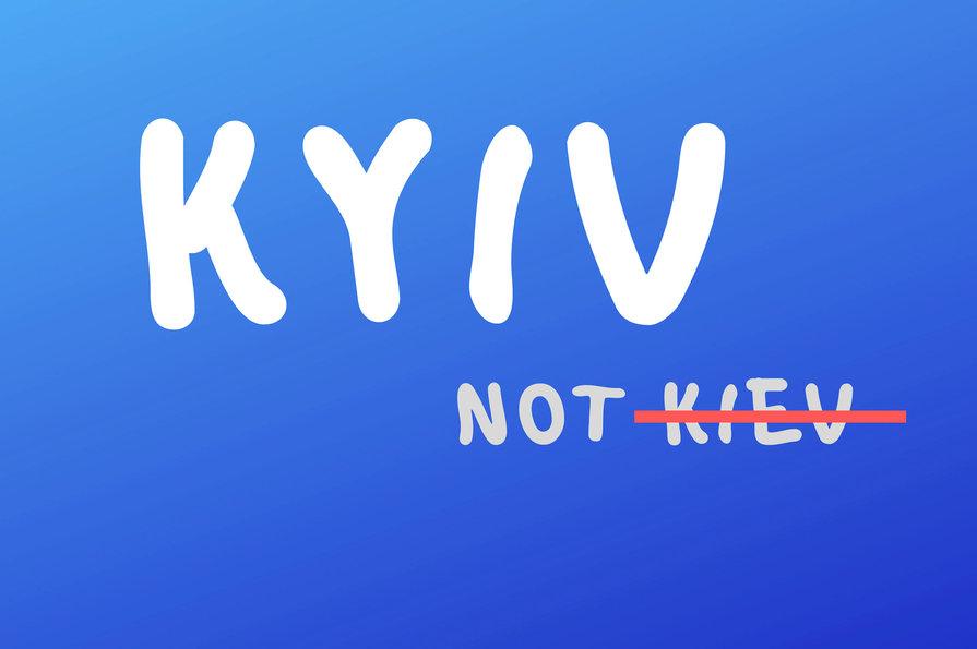 Рада США з географічних назв затвердила правильну назву Києва по всьому світу