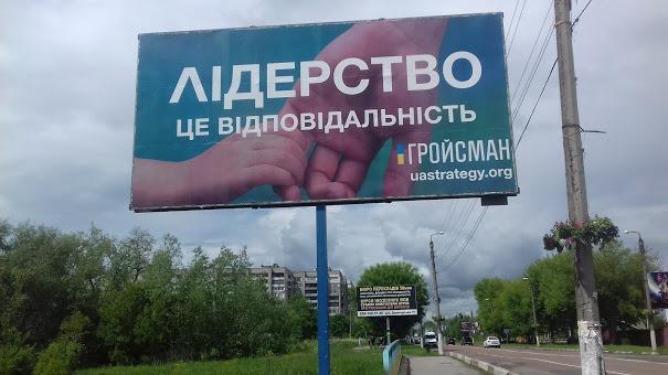 На Івано-Франківщині агітаційний фальстарт парламентської кампанії – ОПОРА (ФОТО)