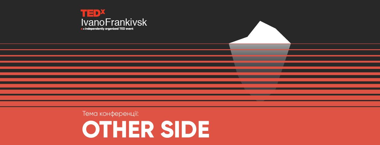 TEDxIvanoFrankivsk 2019: оголосили програму конференції