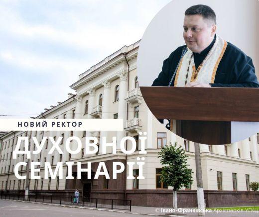 В Івано-Франківській Духовній семінарії новий ректор