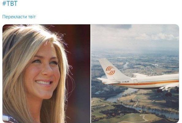 Airbus порівняв Дженніфер Еністон з 50-річним широкофюзеляжним літаком (ФОТО)