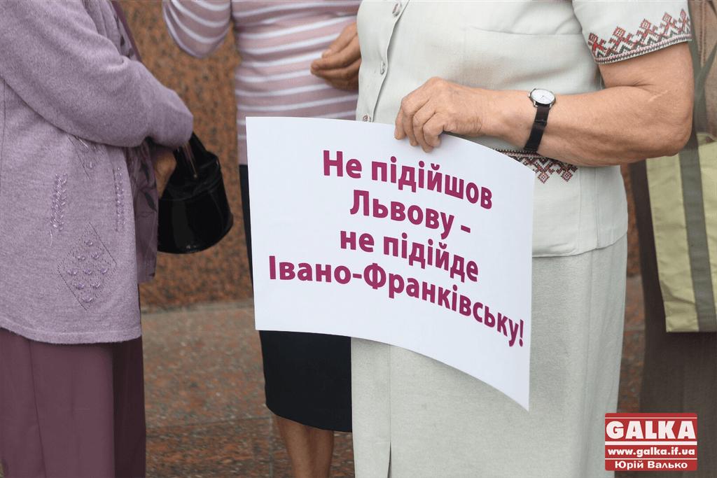 «Ми за прозорі призначення»: під ОДА зібралися проти нового голови Івано-Франкіської ОДА (ФОТО)