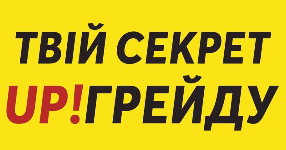 У Франківську відбудеться обласний молодіжний форум «Up!Forum»