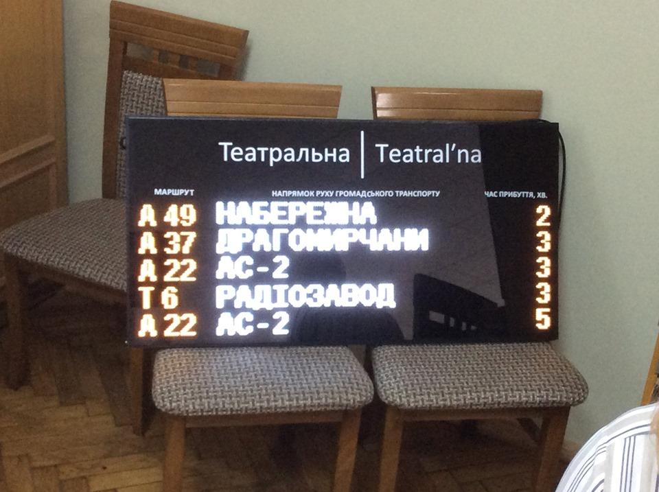 У Коломиї встановлять інформаційне табло руху громадського транспорту (ФОТО)