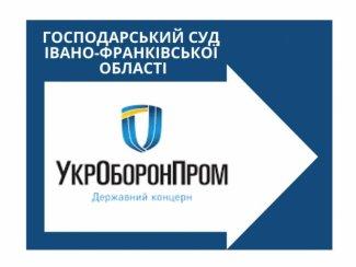 """Суд захистив """"63 котельно-зварювальний завод"""" перед боржником"""