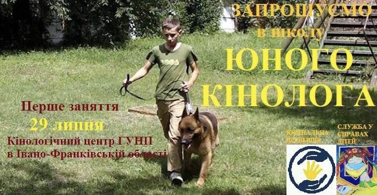 В Івано-Франківську відкриють школу «Юного кінолога» , фото-1