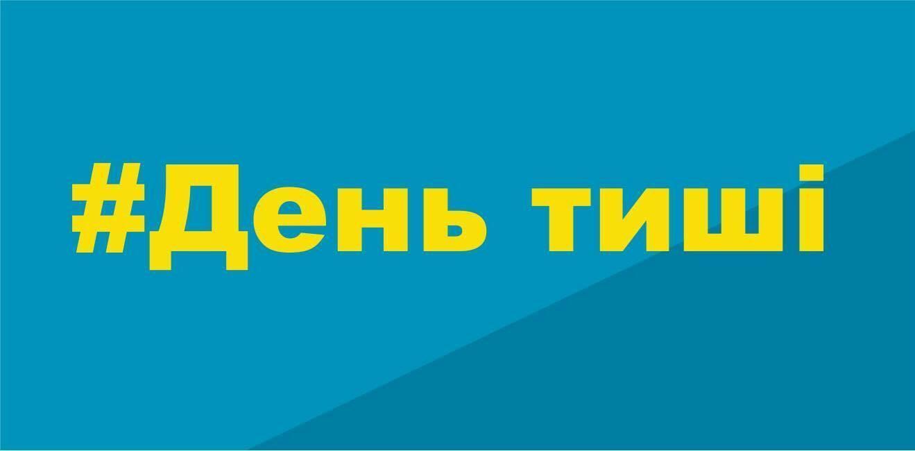 """Вибори на Прикарпатті: поліція нагадує про """"день тиші"""""""