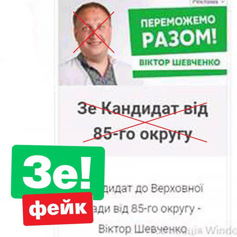 Віктор Шевченко видає себе за кандидата «Слуги народу» (ФОТОФАКТ)