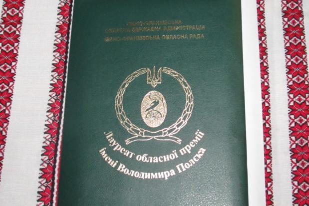 У Франківську визначили лауреатів краєзнавчої премії імені Полєка