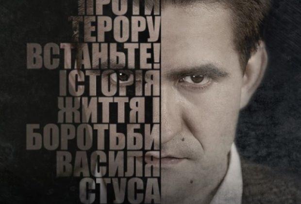 У мережі з'явився новий трейлер біографічного фільму про Василя Стуса (ВІДЕО)