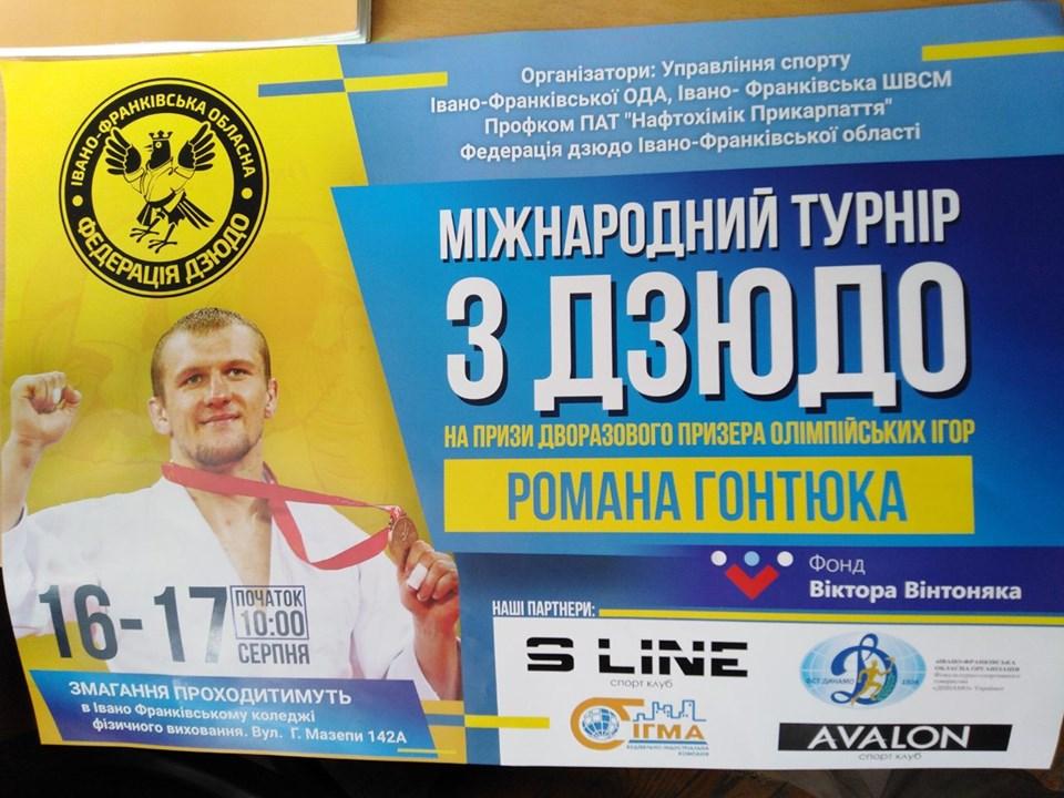 У Франківську проведуть Міжнародний турнір з дзюдо. Містян запрошують підтримати спортсменів