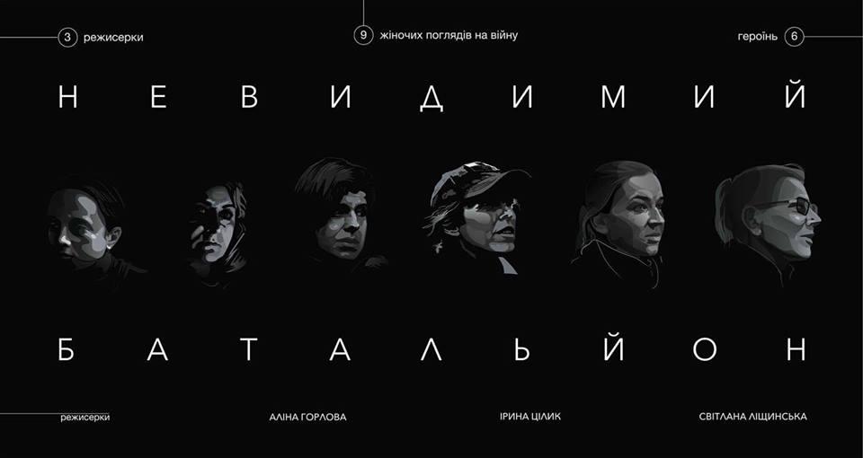 «Невидимий батальйон»: у палаці Потоцьких покажуть фільм про жінок на війні (ВІДЕО)