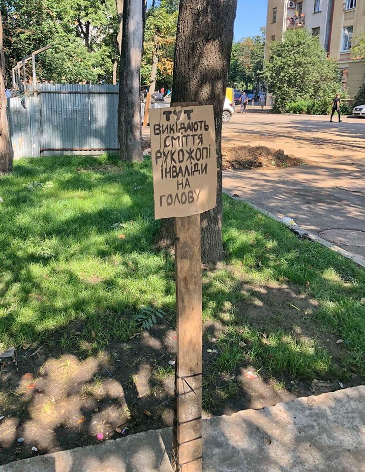 """""""Інваліди на голову"""", – мешканцям вул. Підгірянки увірвався терпець через сміття на газоні (ФОТО)"""