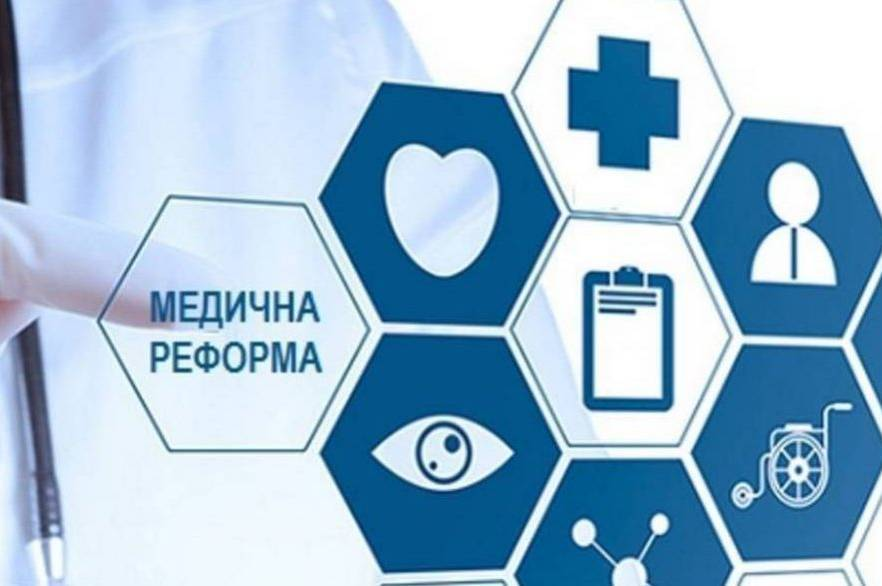 Медреформа на Прикарпатті: 52% медичних закладів уже пройшли автономізацію