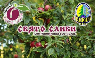 На Прикарпатті відбудеться унікальний гастрономічний фестиваль сливи