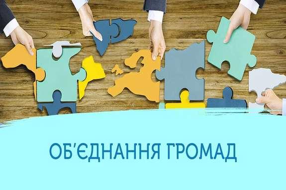 Уряд визнав спроможними ще три ОТГ Прикарпаття