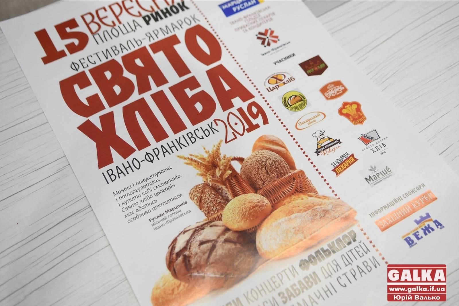 Апетитне свято: в Івано-Франківську влаштують фестиваль хліба (ФОТО)
