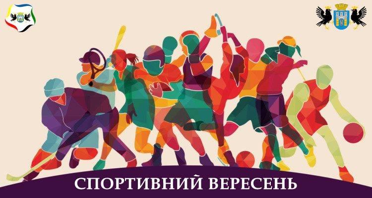 Як у Франківську відзначать День фізичної культури та спорту (ПЕРЕЛІК)