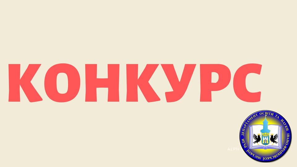 У Франківську оголосили конкурс на посади директорів двох шкіл