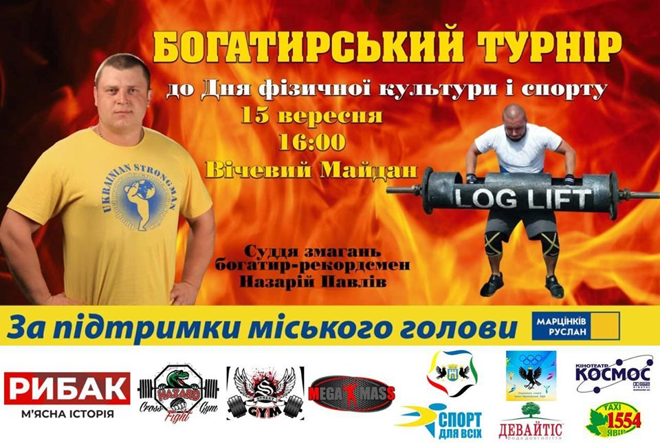 У Івано-Франківську відбудеться богатирський турнір