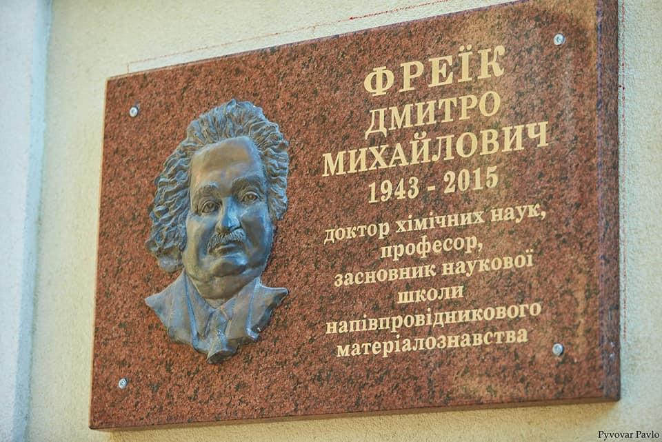 Пам'ятну дошку відомому професору відкрили на фасаді ПНУ (ФОТО)