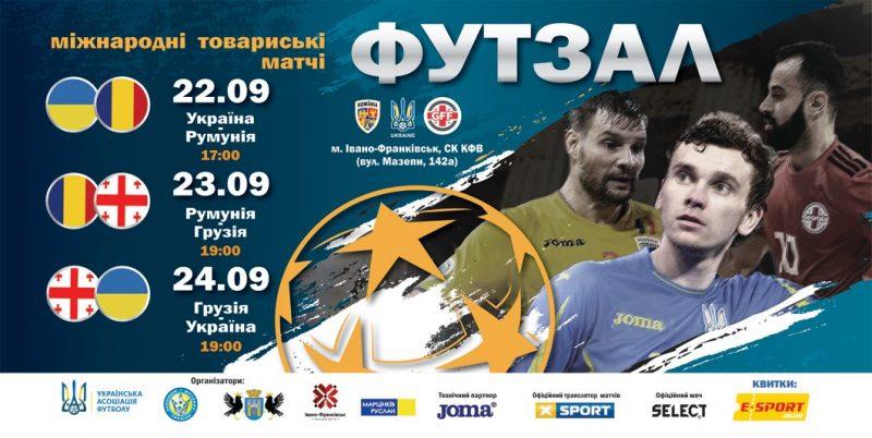 У Франківську збірна України з футзалу зіграє з Румунією та Грузією