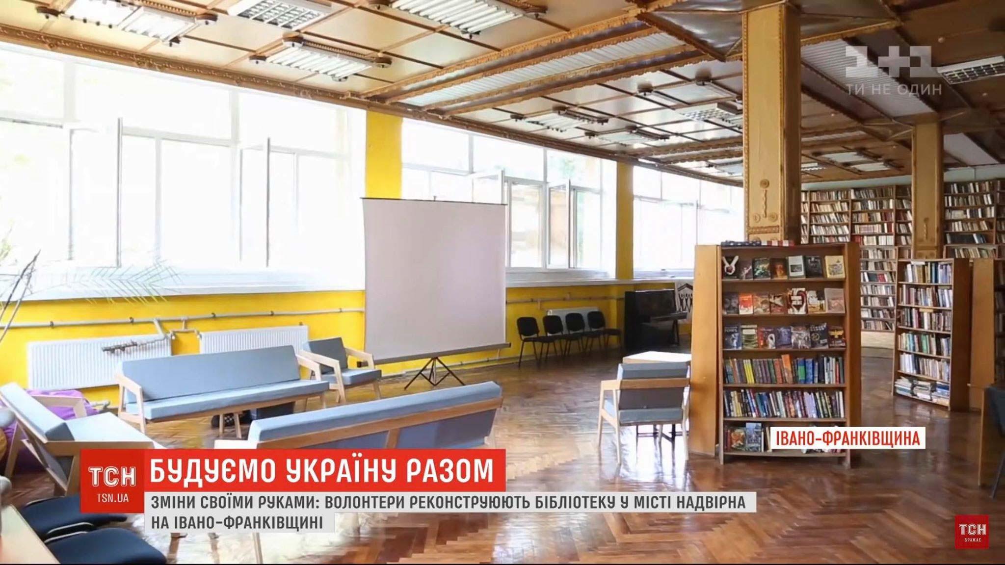У Надвірній стару бібліотеку перетворили на сучасну лаунж-зону (відеосюжет)