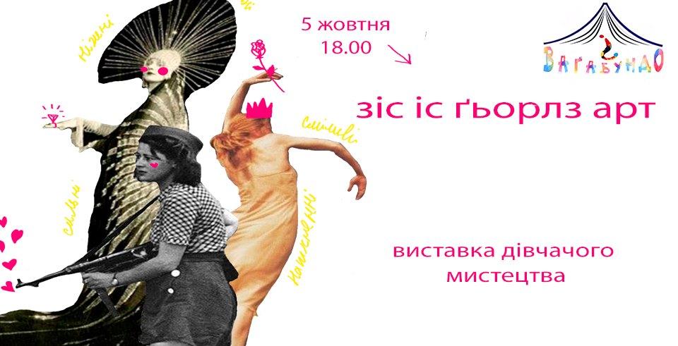 """В Івано-Франківську проведуть виставку """"дівчачого"""" мистецтва"""